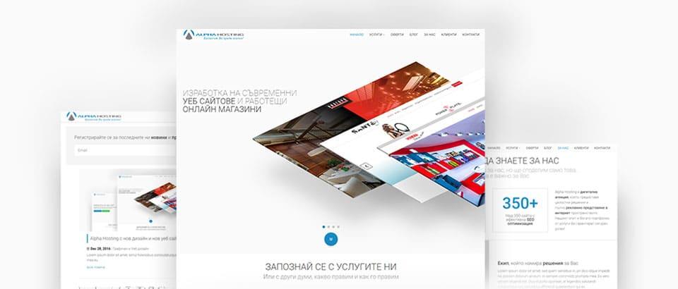 Alpha Hosting с нов дизайн и нов уеб сайт