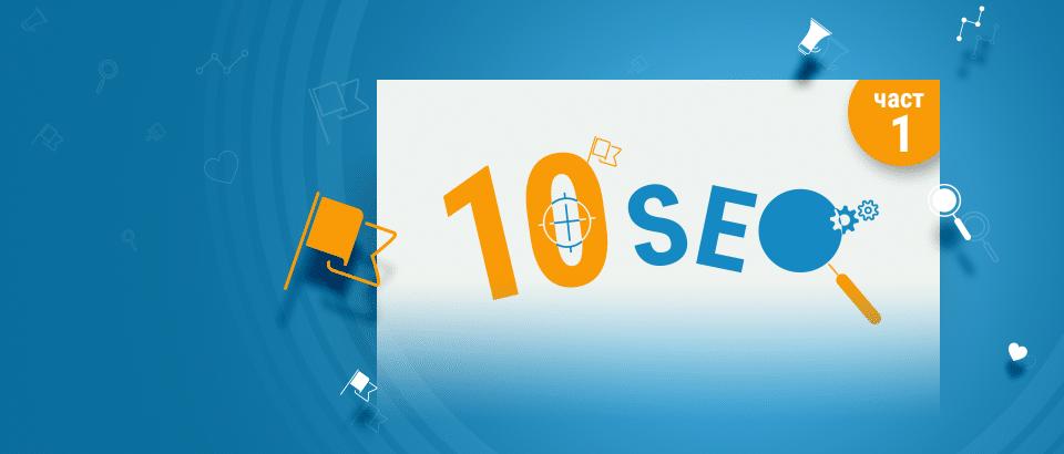 10 задължителни SEO компонента за 2018-та, част 1