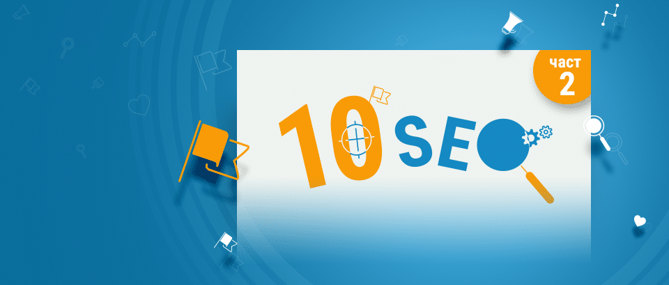 10 задължителни seo компонента за 2018-та, част 2