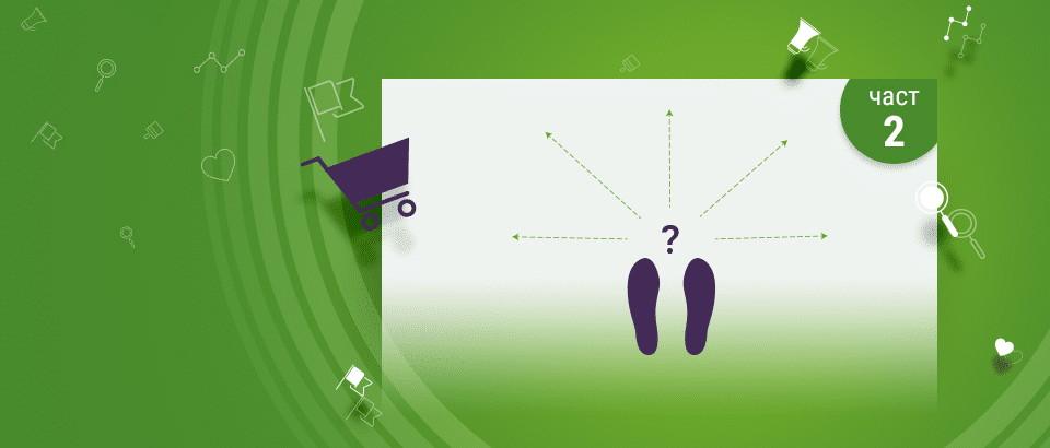 Как да изберем ниша за електронна търговия, Част 2