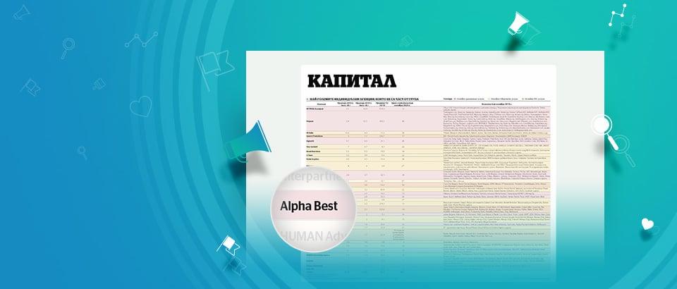 Alpha Best в класацията на Капитал за най-големите индивидуални комуникационни агенции